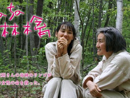 第3回 「いのちの林檎」上映会