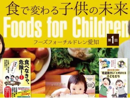 2/1 第1回「食で変わる子供の未来」フーズフォーチルドレン愛知