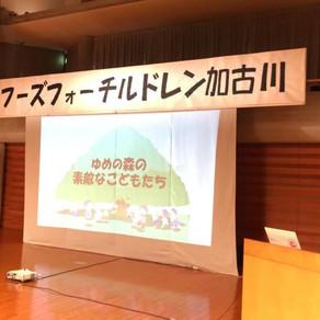 フーズフォーチルドレン兵庫県加古川フォーラムが開催されました