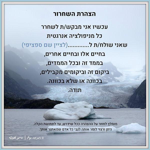 הצהרת-השחרור עברית.jpg