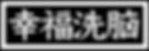 幸福洗脳logo_s.png