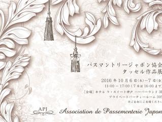 10月6日7日神戸にてAPJタッセル作品展を開催いたします