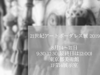 8月14-21日東京都美術館にて