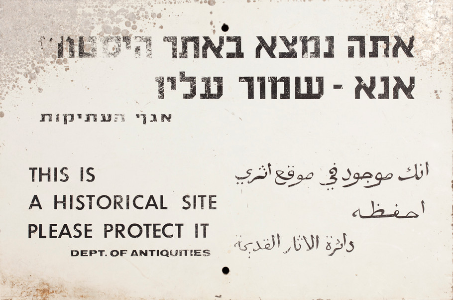 Historical Site Sign (Hebrew, Arabic and English), date unknown
