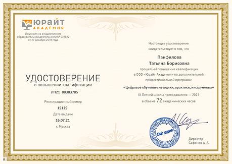 2021_Удостоверение ПК_Юрайт.PNG