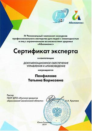 СЕртификат эксперта Абилимпикс.PNG