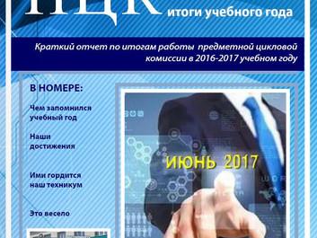 Журнал ПЦК ИиОТ
