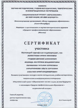 Сертификат участника.PNG