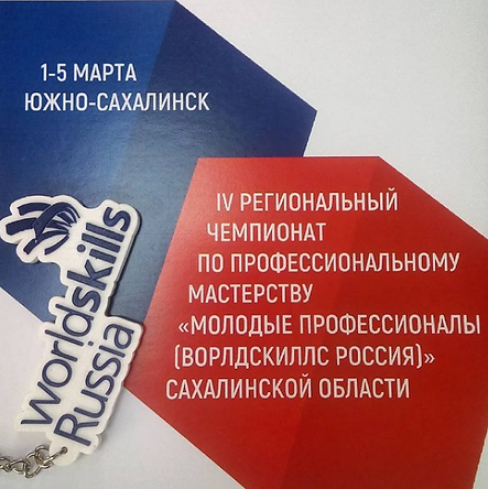 IV РЧ WSR Сахалин 2019.PNG