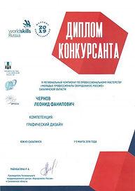 WS_Сертификат_Чернов.JPG