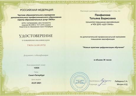 2021_Удостоверение ПК_Лань.PNG