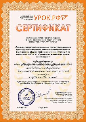 сертификат_публ_2.jpg