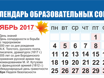 Календарь образовательных событий, на 2017–2018 учебный год