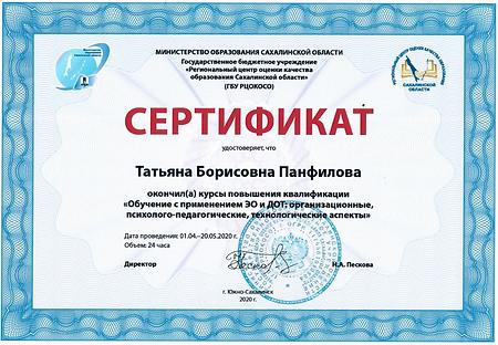 сертификат о ДО.PNG