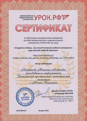 Сертификат о публикации Урок.РФ.PNG