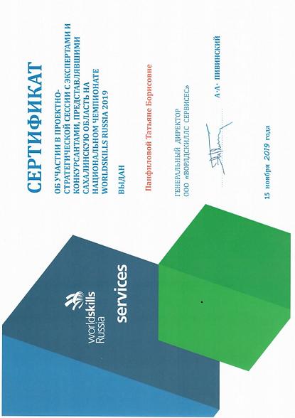 Сертификат WS.PNG