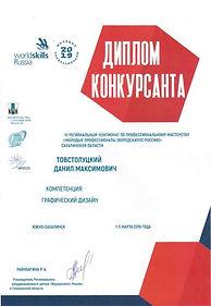 WS_Сертификат_Товстолуцкий.JPG