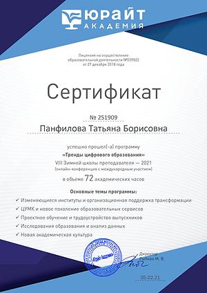 сертификат ЗШП Юрайт.png