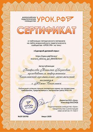 сертификат_публ.jpg