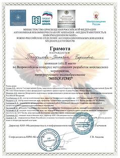 грамота всероссийский конкурс.PNG