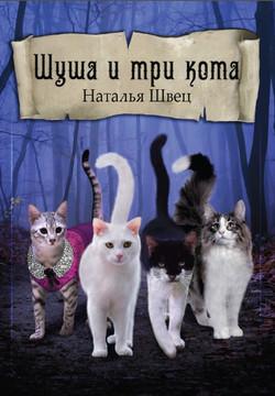 Шуша и три кота