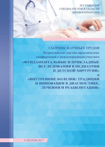 Сборник конференций