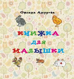 Книжка для малышки