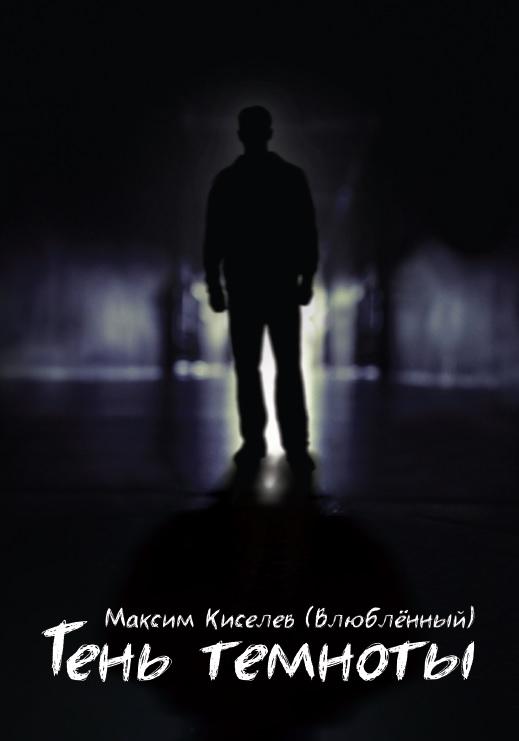 Тень темноты