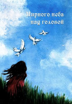 Мирного неба над головой