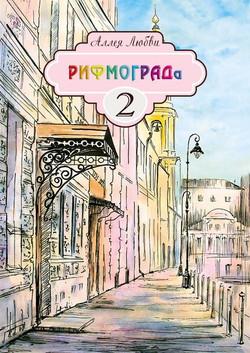 Аллея любви РИФМОГРАДа-2