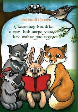 Сказочная книжка