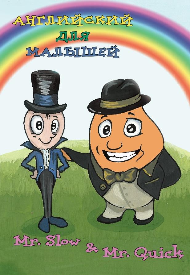 Mr. Slow & Mr. Quick