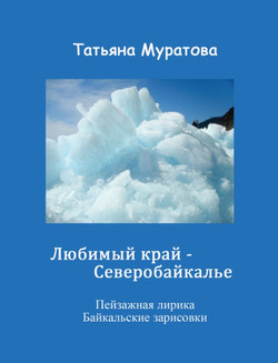Любимый край - Северобайкалье