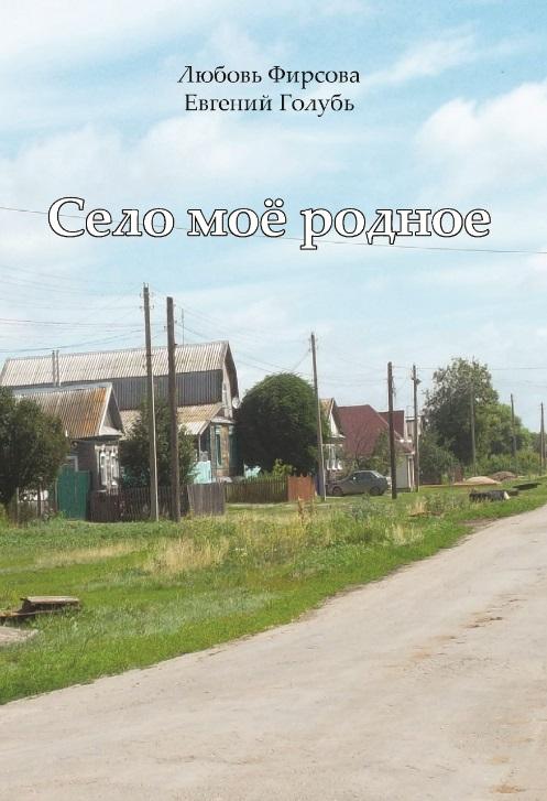 Село моё родное