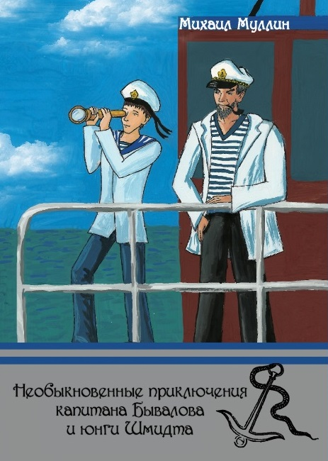 Необыкновенные приключения капитана
