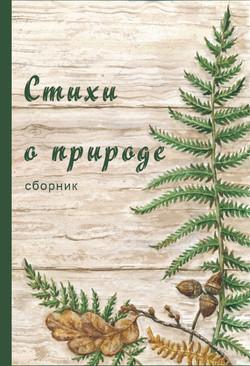 Стихи о природе
