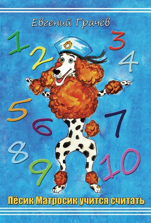 Пёсик Матросик учится считать