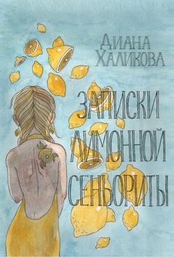 Записки лимонной сеньориты
