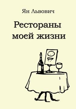 Рестораны моей жизни