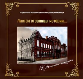 Подарочный альбом к 120-летию Саратовского базового медицинского колледжа