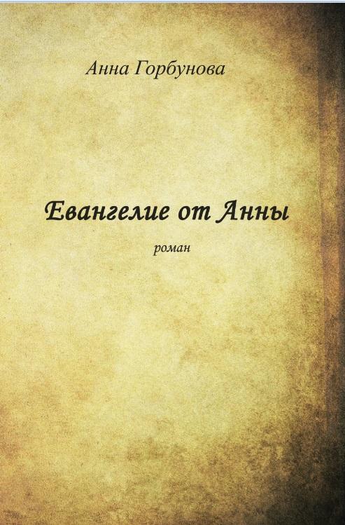 Евангелие от Анны