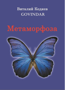 Метаморфоза