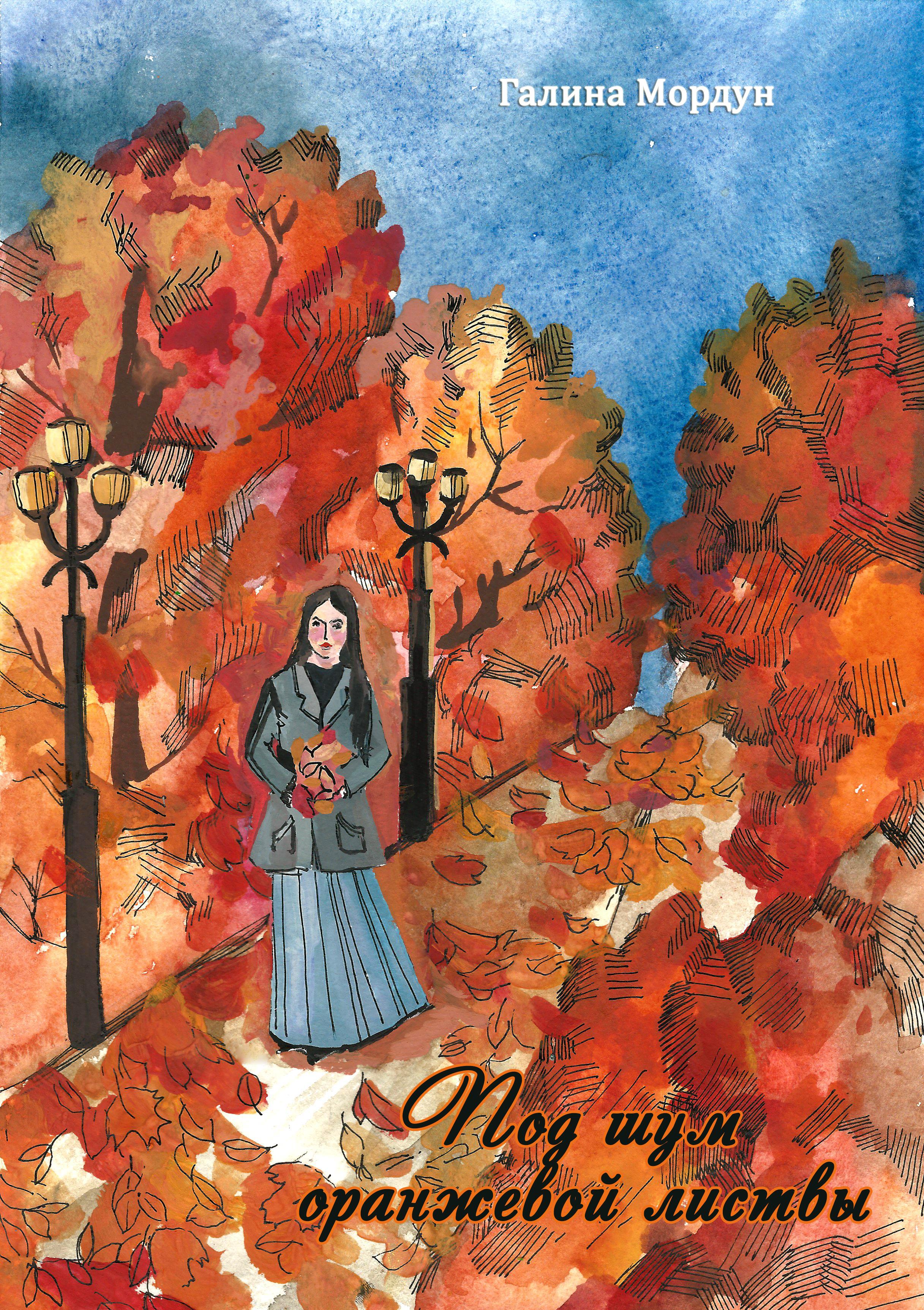 Под шум оранжевой листвы