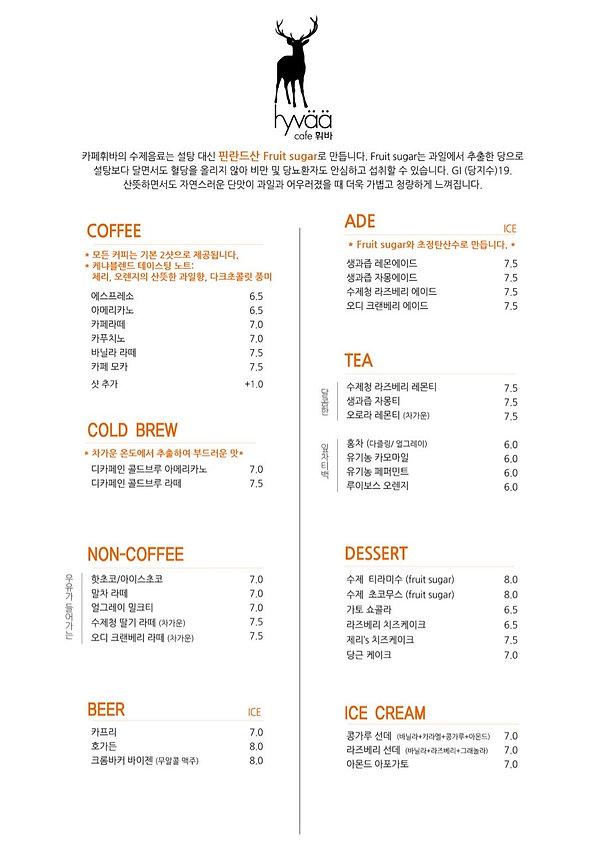 cafehyvaa_menu_211009.jpg