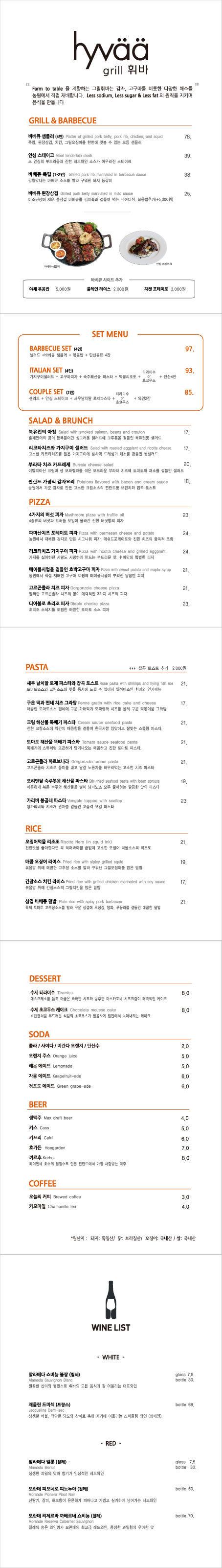 그릴휘바-메뉴(21년2월수정).jpg