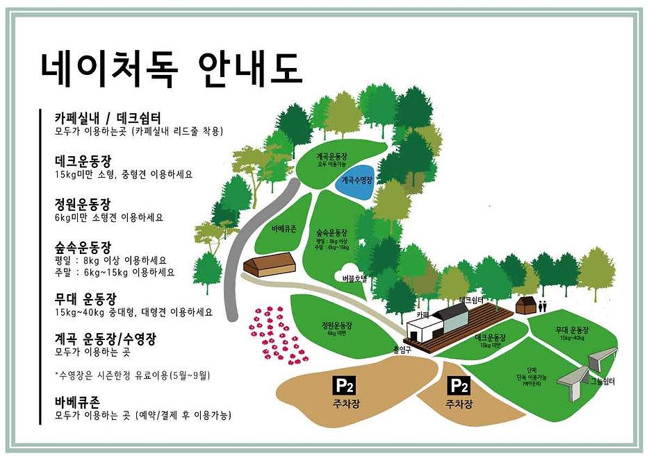 네독-안내도(19'10수정).jpg