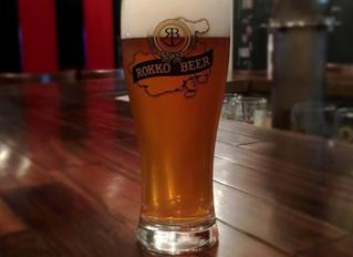 六甲ビールの樽生が替わりました『セッションIPA〜CascadeとAmarilloを添えて〜』