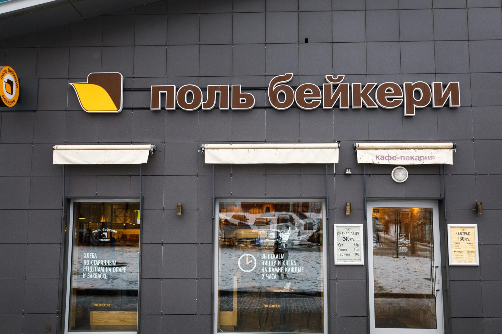 """""""Поль бейкери""""-кафе пекарня"""