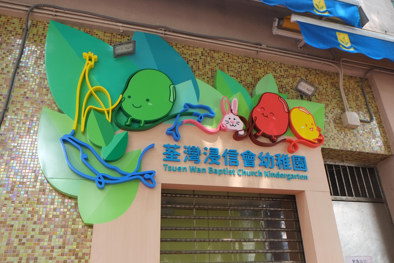Tsuen Wan Baptist Church Kindergarten