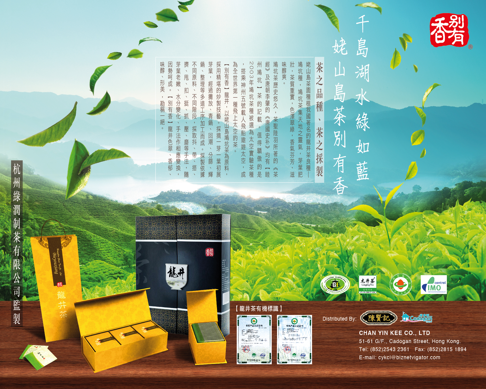 Chan Yiu Kee Limited